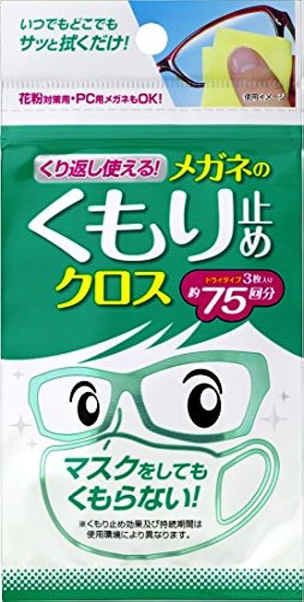 ヒューマニスティックしたい降ろすくり返し使えるメガネのくもり止めクロス 3枚