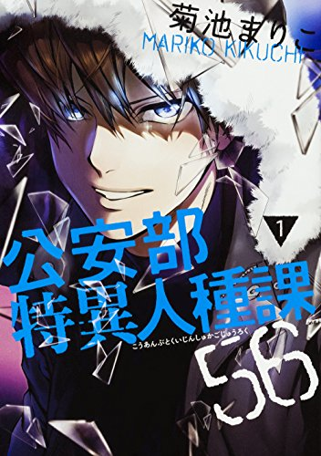 公安部特異人種課56 1巻 (ハルタコミックス)