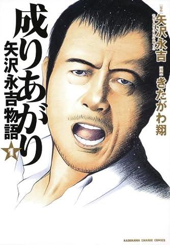 成りあがり 矢沢永吉物語 (1) (KADOKAWA CHARGE COMICS (KCC2-4))