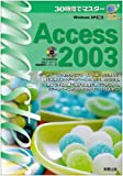 30時間でマスター Access2003