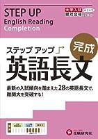 大学入試 ステップアップ 英語長文 完成: 難関大を突破する! (大学入試絶対合格プロジェクト)