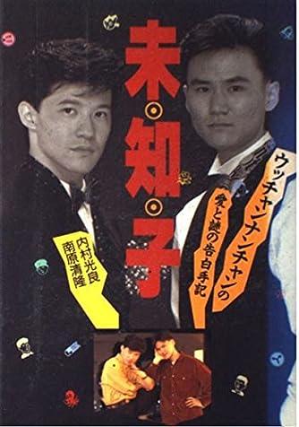 未・知・子―ウッチャンナンチャンの愛と謎の告白手記
