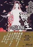 柳生忍法帖(下) 山田風太郎忍法帖(10) (講談社文庫)