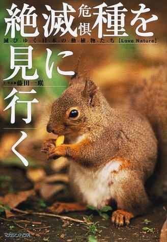 絶滅危惧種を見に行く―滅びゆく日本の動植物たちの詳細を見る