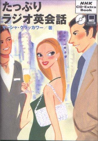 たっぷりラジオ英会話 (NHK CD‐extra book)