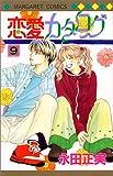 恋愛カタログ (9) (マーガレットコミックス (2810))