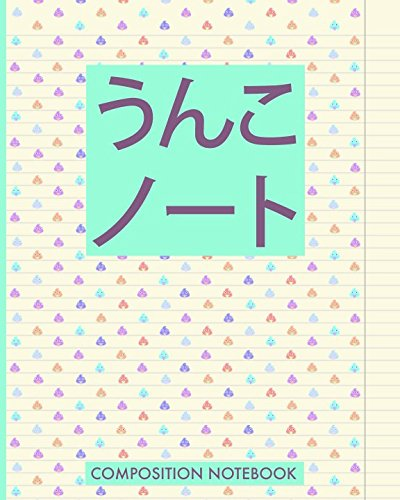 うんこ ノート Composition Notebook: ...