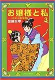 お嬢様と私 3―たなぼた中国恋愛絵巻 (ジェッツコミックス)