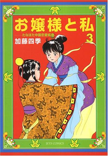 お嬢様と私 3―たなぼた中国恋愛絵巻 (ジェッツコミックス)の詳細を見る