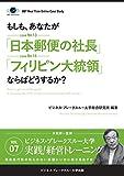 BBTリアルタイム・オンライン・ケーススタディ Vol.7(もしも、あなたが「日本郵便の社長」「フィリピン大統領」ならばどうするか?) 大前研一のケーススタディ (ビジネス・ブレークスルー大学出版(NextPublishing))