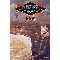 Amazon.co.jp: 中丸 明:作品一覧...