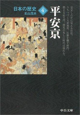 日本の歴史〈4〉平安京 (中公文庫)