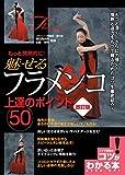 もっと情熱的に! 魅せるフラメンコ 上達のポイント50 改訂版 (コツがわかる本!)