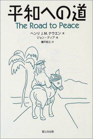 平和への道
