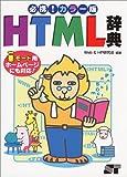 必携!カラー版HTML辞典―iモード用ホームページにも対応!