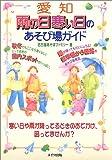 愛知 雨の日寒い日のあそび場ガイド