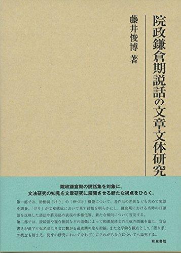 院政鎌倉期説話の文章文体研究 (研究叢書)