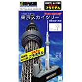 童友社 1/3000 タワーシリーズ 東京スカイツリー プラモデル