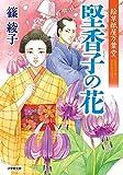 絵草紙屋万葉堂 堅香子の花: 紙草紙屋万葉道 (小学館文庫)