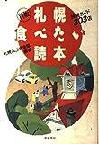新版 札幌食べたい読本―味覚ガイド303店