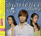 ドラマ「Silence~深情密碼~」日本版サウンドトラック 画像