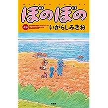 ぼのぼの(43) (バンブーコミックス 4コマセレクション)