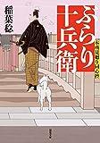 ぶらり十兵衛-本所見廻り同心控 (双葉文庫)