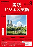 NHKラジオ 実践ビジネス英語 2017年 8月号 [雑誌] (NHKテキスト)