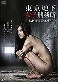 東京地下女子刑務所 CHAPTER2・エリア99[DVD]