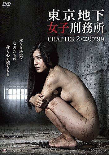 東京地下女子刑務所 CHAPTER2・エリア99 [DVD] -