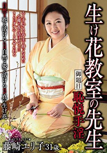 Floral arrangements classroom teacher mantra shame Yue handjob Fujisaki Eli child Ruby [DVD]