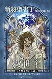 救世主(メシア): 人類を救いし者 みんなの聖書・マンガシリーズ