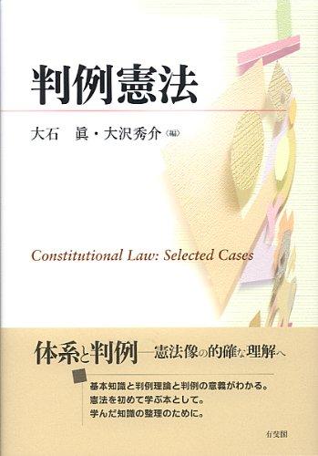 判例憲法の詳細を見る