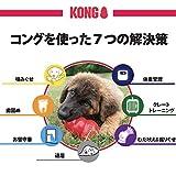 Kong(コング) 犬用おもちゃ パピーコング ブルー S サイズ 画像