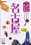 るるぶたびちょこ名古屋―小さいくせに名古屋観光はこの一冊で完璧! (JTBのMOOK)