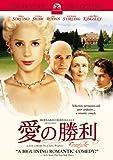 愛の勝利[DVD]