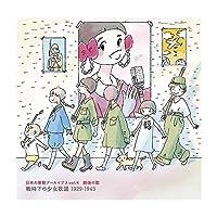 CD 日本の軍歌アーカイブス Vol.4 銃後の歌「戦時下の少女歌謡」 1929-1943 VICL-64282 【人気 おすすめ 通販パーク】