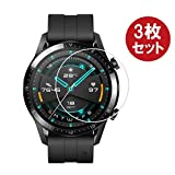 【3枚】HUAWEI Watch GT2 46mm ガラスフィルム KAKUP 強化ガラス 保護フィルム 日本旭硝子製 9H硬度 耐衝撃 高透過率 防塵 指紋防止 気泡防止 簡単貼り付け Huawei Watch GT2 46mm フィルム