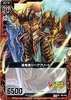 Z/X ゼクス カード 滅竜者ジークフリート (PR) / プロモーションカード