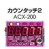 パチスロ用 データーカウンター カウンタッチACX-200