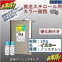 キクメン FRP発泡スチロール用カラー樹脂1Kg【黄】硬化剤付き 汎用ベーシック
