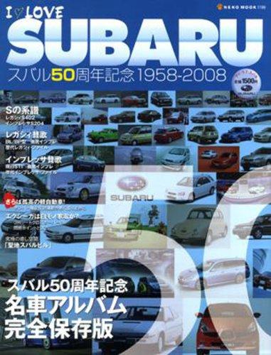 アイラブスバル スバル50周年記念1958-2008 (NEKO MOOK 1199)