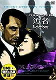 汚名 日本語吹替版 イングリッド・バーグマン ケーリー・グラント DDC-069N [DVD] 画像