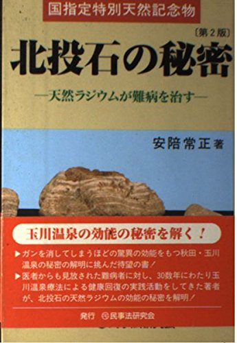 国指定特別天然記念物 北投石の秘密―天然ラジウムが難病を治す