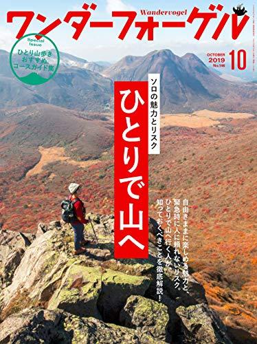 ワンダーフォーゲル2019年10月号「ひとりで山へ」