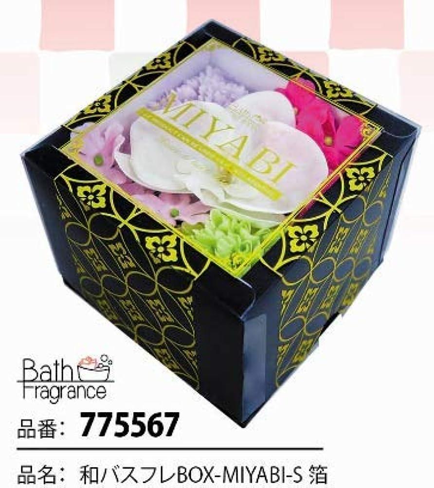 抑制する考古学者寸法花のカタチの入浴剤 和バスフレBOX-MIYABI-S箔 775567