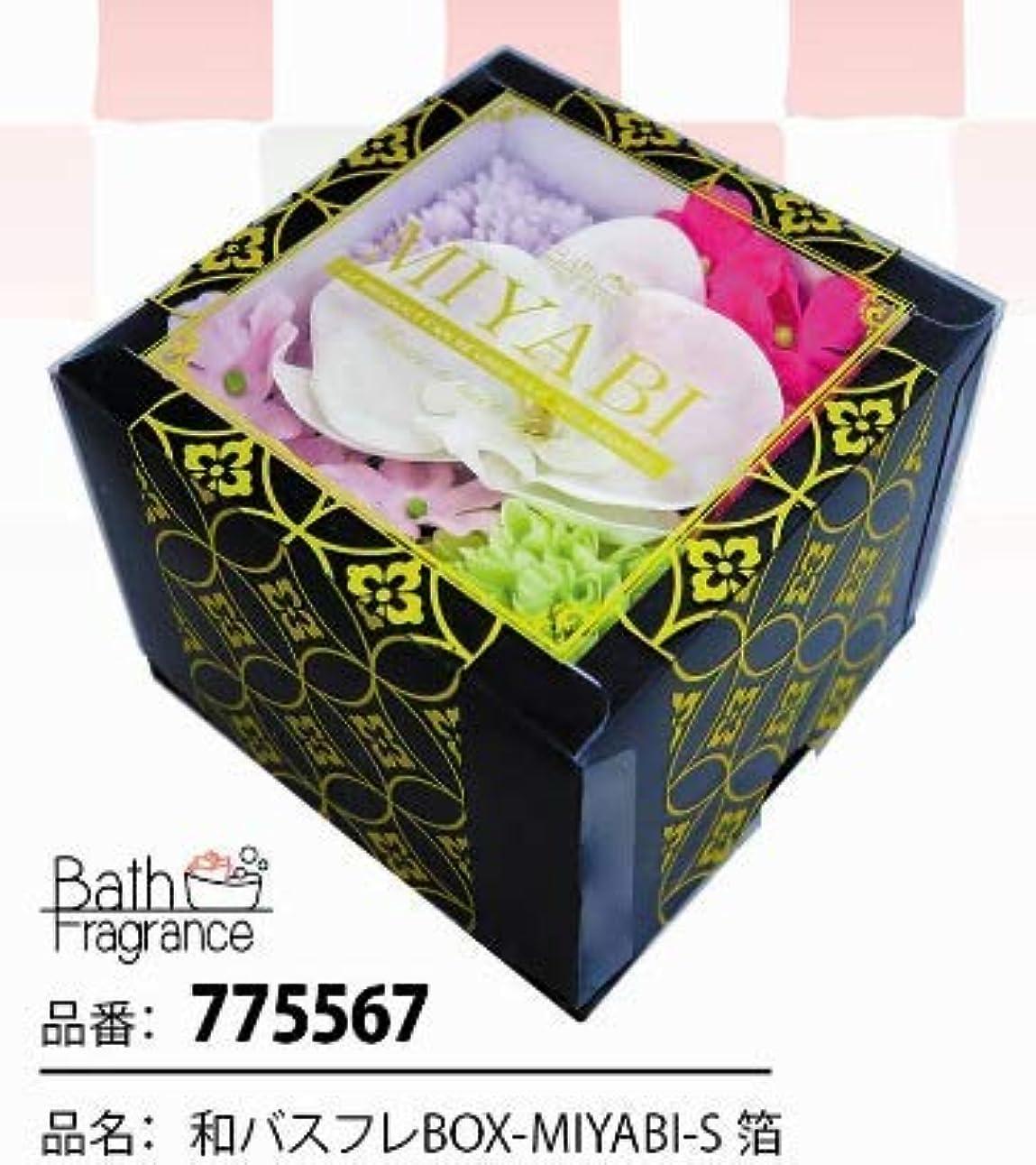 お酒推進力すごい花のカタチの入浴剤 和バスフレBOX-MIYABI-S箔 775567