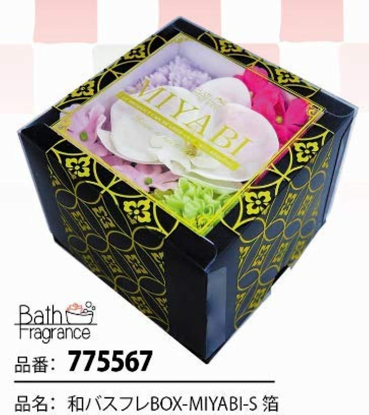 尊敬連続した流す花のカタチの入浴剤 和バスフレBOX-MIYABI-S箔 775567