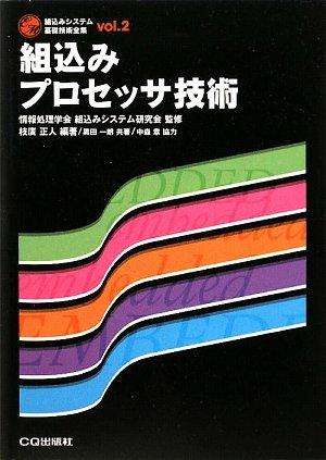 組込みプロセッサ技術 (組込みシステム基礎技術全集)の詳細を見る