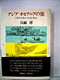 アジア・オセアニアの旅―日本の文化と子どもを考える (1979年)